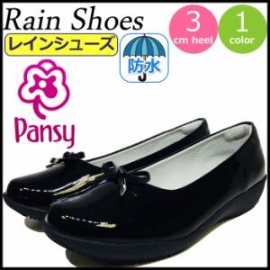 レインシューズ パンジー 軽量 女性 リボン Pansy レインパンプス レディース 防水 シューズ 雨靴 フラットシューズ  レイン靴 梅雨 台風
