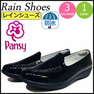 レインシューズ パンジー 軽量 女性 ローファー Pansy レインパンプス レディース 防水 シューズ 雨靴 フラット レイン靴 梅雨 台風