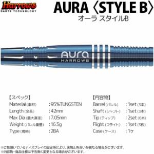 """""""ダーツ バレル【送料無料】Harrows AURA <Style B>【ハローズ オーラ スタイルB"""""""