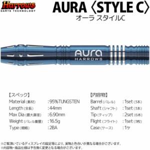 """""""ダーツ バレル【送料無料】Harrows AURA <Style C>【ハローズ オーラ スタイルC"""""""