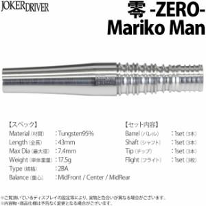 ダーツ バレル【送料無料】【取寄商品】JOKER DRIVER 零 -ZERO- Mariko Man 2BA【ジョーカードライバー ゼロ