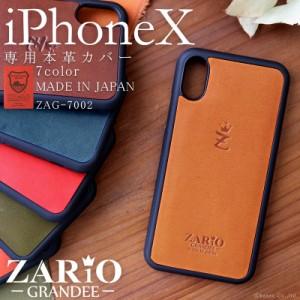 スマホケース メンズ レディース iPhoneX iPhone10 栃木レザー 本革 日本製 ZARIO GRANDEE ザリオグランデ【ZAG-7002】【mlb】