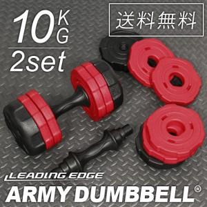 アーミーダンベル 10kg 2個セット レッド LEDB-10R*2 【無臭 重量調節可 ダンベル 20kg 5kg 7kg 10kg セット 筋トレ ウエイトトレーニン