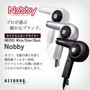ノビィ NB2503 マイナスイオン ヘアードライヤー 送料無料
