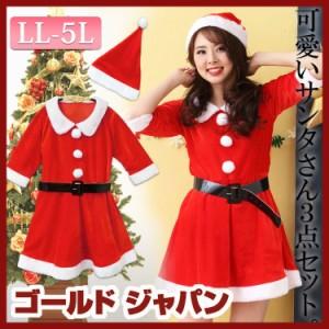 d7564c709b932 大きいサイズ レディース L LL XL 2L サンタクロース コスチューム 3点セット 衣装 サンタ衣装 ボレロ