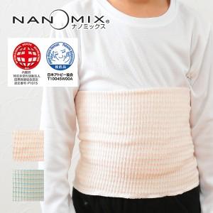【送料無料】ナノミックス キッズ 腹巻 (フリーサイズ)[57814] 【10P12Oct15】
