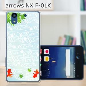 arrows NX F-01K ハードケース/カバー 【暑中見舞い PCクリアハードカバー】 スマートフォンカバー・ジャケット
