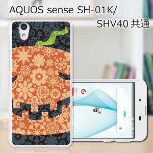 AQUOS sense SH-01KTPUケース/カバー 【ハロウィンかぼちゃ TPUソフトカバー】 スマートフォンカバー・ジャケット