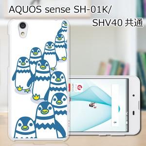 AQUOS sense SHV40 TPUケース/カバー 【ペンギンズ TPUソフトカバー】 スマートフォンカバー・ジャケット