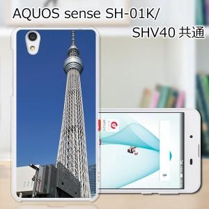 AQUOS sense SH-01KTPUケース/カバー 【スカイツリー TPUソフトカバー】 スマートフォンカバー・ジャケット