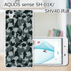 AQUOS sense SHV40ハードケース/カバー 【迷彩 PCクリアハードカバー】 スマートフォンカバー・ジャケット