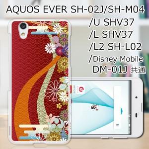 6098d0bf90 AQUOS EVER SH-02J ハードケース/カバー 【大和 PCクリアハードカバー】