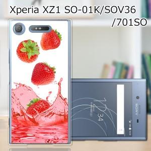 Xperia XZ1 SO-01KTPUケース/カバー 【ストロベリージュース TPUソフトカバー】 スマートフォンカバー・ジャケット