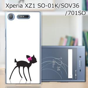 Xperia XZ1 SO-01KTPUケース/カバー 【仔鹿 TPUソフトカバー】 スマートフォンカバー・ジャケット