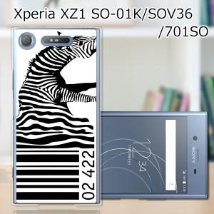 Xperia XZ1 701SO ハードケース/カバー 【ZebraCord PCクリアハードカバー】 スマートフォンカバー・ジャケット