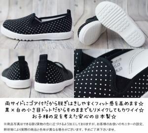 アサヒ ASAHI 女の子 子供靴 キッズ ジュニア スリッポン 01K 園児履き 上履き 入園準備 メイドインジャパン 日本製 黒 ドット ブラック