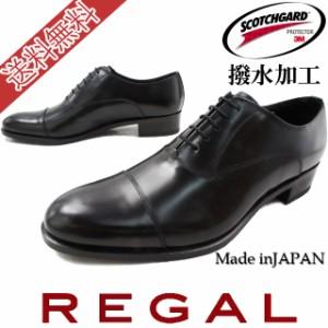 リーガル REGAL 送料無料 メンズ ビジネスシューズ 21PR ストレートチップ 撥水加工 ハイヒール メイドインジャパン 日本製 フォーマル
