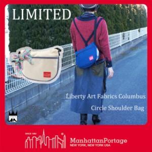 マンハッタンポーテージ Manhattan Portage 送料無料 レディース バッグ MP6053-LBTY-17SS リバティーアートファブリックコロンブスサー