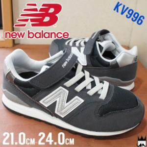 2563ef991854d ニューバランス new balance 男の子 女の子 子供靴 キッズ ジュニア スニーカー KV996 ベルクロ 運動靴 マジックテープ