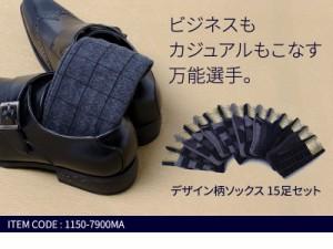 【送料無料】15足組 メンズ 靴下 アソート セット ビジネス カジュアル 柄入り ソックス /oth-ux-ne-1499-w【宅配便のみ】
