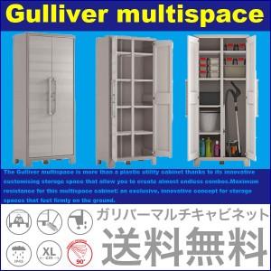 『ガリバーマルチキャビネット』(Gulliver-Multi)幅80cm奥行き44cm高さ182cm 送料無料セール 屋外対応のイタリア製お洒落な軽量中型物置