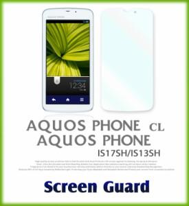 02b8375e83 au AQUOS PHONE CL IS17SH/IS13SH 2枚セット!指紋防止光沢保護フィルム