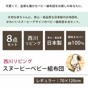 【送料無料】日本製 西川リビング スヌーピー ベビー布団 8点セット ( 洗える 掛け布団 固わた 敷き布団 まくら カバー シーツ パッド )