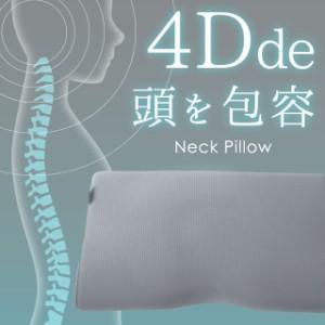 【送料無料】4Dde 『頭を包容』 ネックピロー 枕 約52×31×10-6cm 立体構造 ( まくら 4D枕 ストレートネック 頸椎サポート )