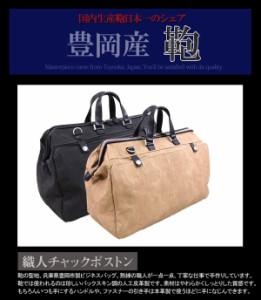 """""""【ボストンバッグ・ボストンバック】日本製/メンズ/ボストンバッグ ボストンバック/メンズボストンバッグ かばん BOSTON BAG"""""""