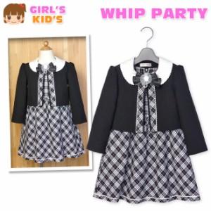 子供服 女の子 フォーマル スーツ 入学式 WHIP PARTY 3点セット ボレロ ワンピース  女児 キッズ