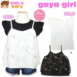a3a2cf5bfcda2 子供服 女の子 キャミソール Tシャツ 半袖 gaya girl ガヤガール アンサンブル チュールキャミ 刺繍 女児 キッズ
