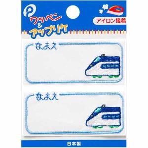 ネームワッペン 新幹線 2枚入