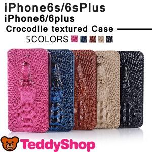 送料無料 iphone6s plus ケース アイフォン6 アイフォン6プラス カバー 手帳型 レザー iphone6plus ワニ革風 クロコダイル