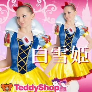 ハロウィン コスプレ 大人 コス 白雪姫 コスプレ ハロウィン コスプレ衣装 ハロウィン 仮装 白雪姫 コスプレ衣装 白雪姫 ディズニー 衣装