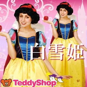送料無料 コスプレ セット ディズニーキャラクター 大人用 白雪姫 プリンセス PRINCESS SNOW WHITE ハロウィン ドレス マント レディース
