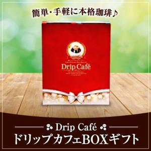 【澤井珈琲】ドリップカフェBOXギフト 2箱セット(ドリップコーヒー/ギフト/マイルドブレンド/ビターブレンド)