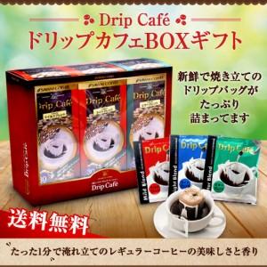 【澤井珈琲】送料無料 ラッピング無料 ドリップカフェBOXギフト 3箱セット(ドリップコーヒー/ギフト)