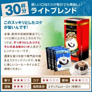 【澤井珈琲】ドリップカフェBOXギフト(ドリップコーヒー/ギフト/ライトブレンド/マイルドブレンド/ビターブレンド)