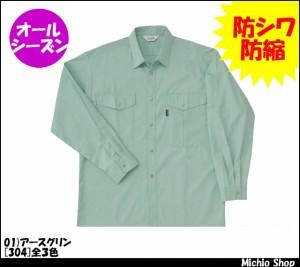 557f9e8ca59 作業服 作業着 RAKAN長袖シャツ 304大きいサイズBig 日新被服 作業服