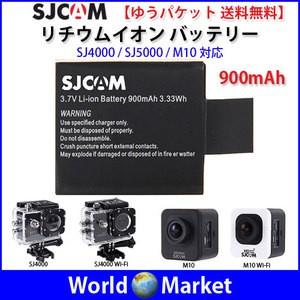 SJCAM アクションカメラ リチウムイオン バッテリー SJ4000、SJ5000、M10、各シリーズ対応 900mAh ゆうパケット限定送料無料◇SJCAM-BAT