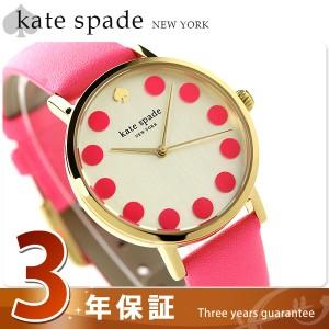 0b59b57f72ba 【あす着】ケイトスペード 時計 メトロ ドット 34mm 1YRU0770 KATE SPADE レディース 腕時計 クオーツ