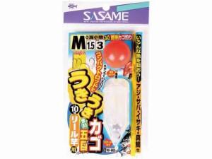 ささめ針/SASAME W-665 うきうき堤防カゴ五目(リール竿用 全長:10m)