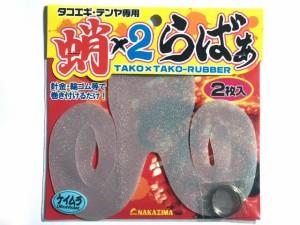 ナカジマ/NAKAJIMA タコタコラバー (蛸釣り用タコエギ・タコテンヤ専用シリコンスカート)