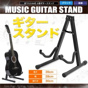 ギタースタンド コンパクト シンプル 折りたたみ可能【配送種別B】