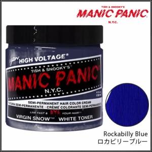 マニックパニック MC11039 Rockabilly Blue ロカビリーブルー【MANIC PANIC】【ヘアカラークリーム】|[6014451]