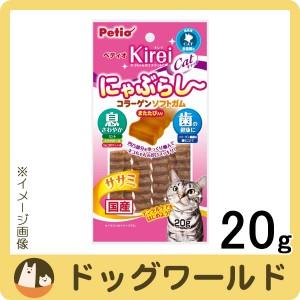 ペティオ Kirei Cat にゃぶらし コラーゲンソフトガム ササミ 20gの画像