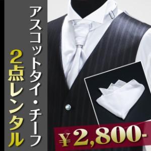 2e9ba1b385a72  アスコットタイ・ポケットチーフ 2点セット レンタル フォーマル ブラック 黒色 タキシード レンタル
