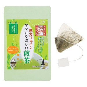 【カフェインレスティー】ママにやさしい煎茶【ノンカフェイン/飲料/飲み物/お茶/マタニティー】
