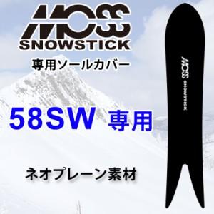 """""""[10月以降入荷] MOSS SNOWSTICK モス スノースティック スノーボード 58SWモデル専用 SOLECAVER ソールカバー MOSS モス"""""""