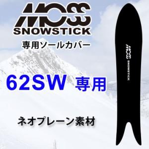 """""""MOSS SNOWSTICK モス スノースティック スノーボード 62SWモデル専用 SOLECAVER ソールカバー MOSS モス"""""""